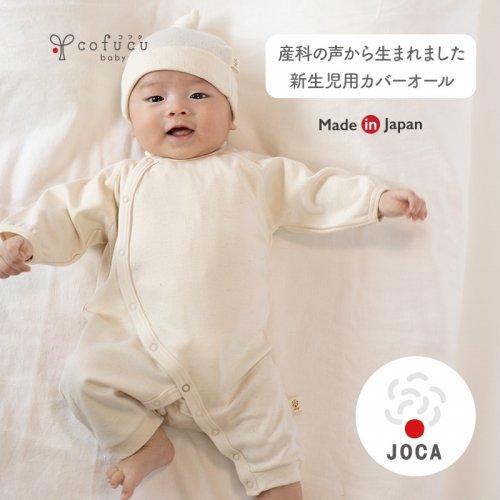 新生児用カバーオール