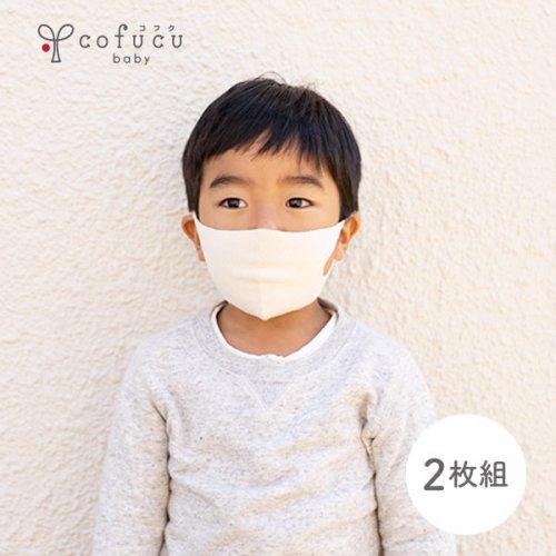 ホールガーメント オーガニックコットン ニットマスク2枚セット (幼児から学童フリーサイズ)