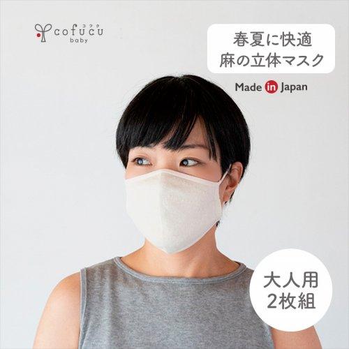 麻の立体マスク 2枚セット(大人フリーサイズ) 生成x薄ピンク