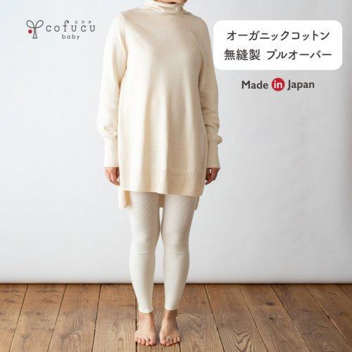 オーガニックコットン 無縫製 プルオーバー 大人  (生成)