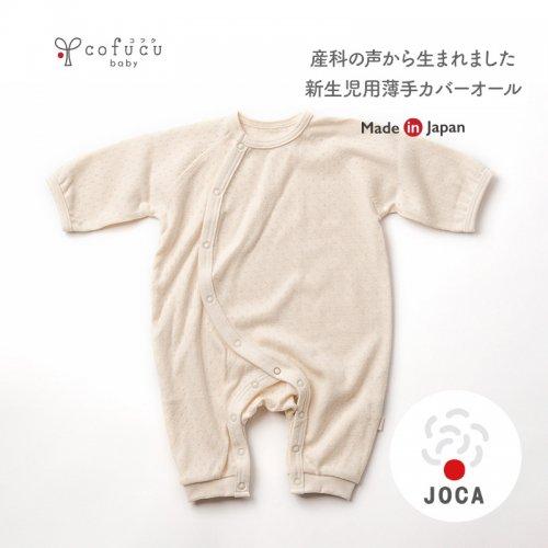 新生児用薄手カバーオール【8月末再販予定】