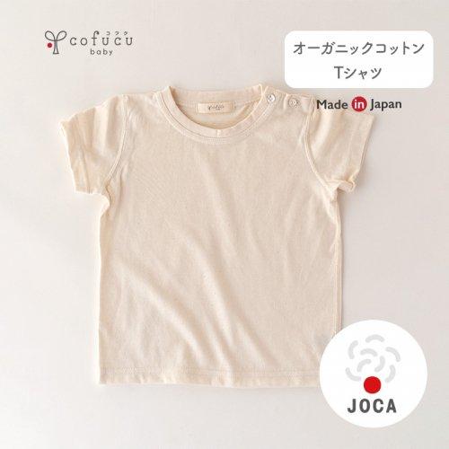 オーガニックコットン  Tシャツ