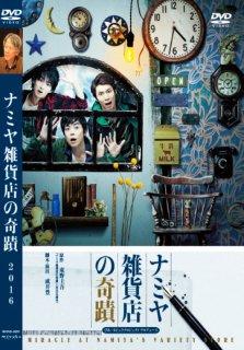 舞台<br>『ナミヤ雑貨店の奇蹟2016』DVD<br>