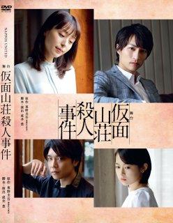 舞台「仮面山荘殺人事件」DVD