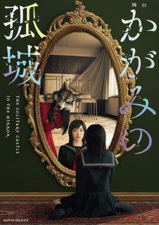 舞台「かがみの孤城」DVD
