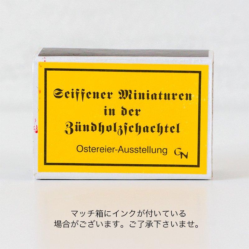 Gisbert Neuber ギスベルト・ノイバー マッチ箱 冬の動物たち