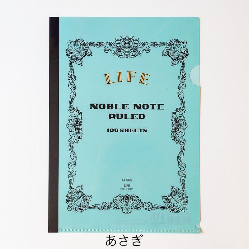 LIFE ライフ ノーブル10th限定クリアファイル A4判