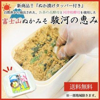 送料無料 待望のぬかみそ新商品!富士山ぬかみそ 自然界分離酵母や富士山伏流水使用!