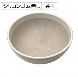 丼すり鉢 5・6号