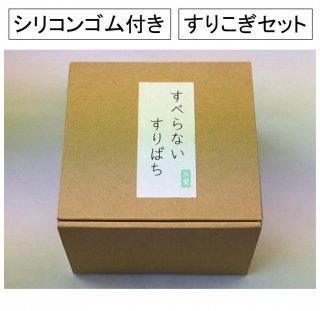 すべらないすりばち 4.5号+すりこ木セット