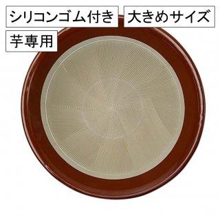 いも専用すり鉢 8号〜10号シリコンゴム付