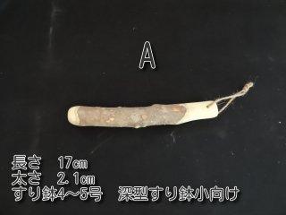 山椒すりこ木(天然木)