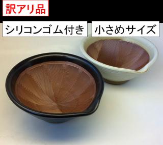 【訳アリ品】粋なすり鉢4号〜6号