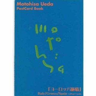 上田 素久 (Motohisa Ueda)  PostCard Book 「ヨーロッパ旅情」Italy/Greece/Spain