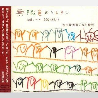 「無限色のクレヨン 大阪ノート2001.12.11」谷川俊太郎/谷川賢作