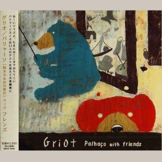 Griot + Palhaço with friends