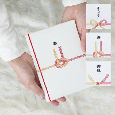 メッセージブック 水引(L) メッセージカード お祝い 結婚 入学 誕生日 ホワイトデー ホワイトデー 寄せ書