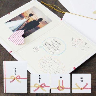 メッセージブック 水引(S) メッセージカード お祝い 結婚 入学 誕生日 ホワイトデー ホワイトデー 寄せ書