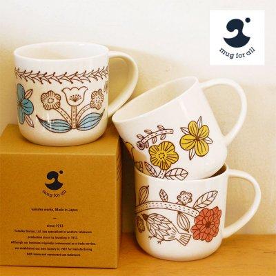 mug for all(マグフォーオール) 松尾ミユキ おひさまと花マグカップ 350ml 【mug for all】