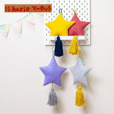 M hario マーケット(エムハリオマーケット) 星型オーナメント お部屋のインテリアに合う星型オーナメント