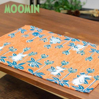 MOOMIN(ムーミン) ゴブラン織りランチョンマット オレンジブルーミング ゴブラン織りの高級感のあるランチ
