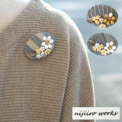 nijiiro works(ニジイロワークス) 亀田縞の生地を使ったお洒落なブローチ ストールピンとしてもオススメの
