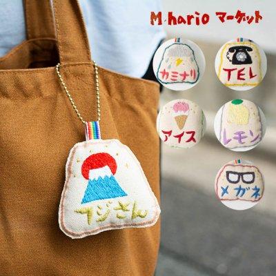 M hario マーケット(エムハリオマーケット) 刺繍チャーム 丁寧に刺繍された大きめチャーム