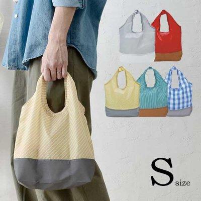 PASSO エコバッグ ソリッド/パターン (S) シンプルなデザインでコンパクトになる ショッピングバッグ/コン