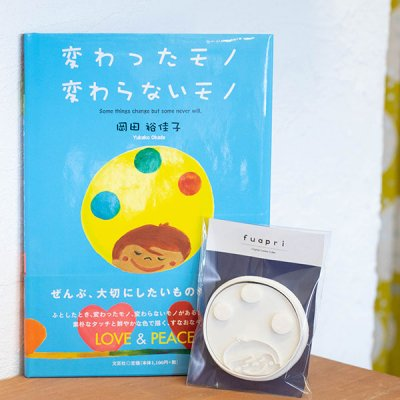 okayu 変わったモノ変わらないモノ 絵本とfuapriボクのクッキー型のお家セット 親子でお家時間を楽しめるセット