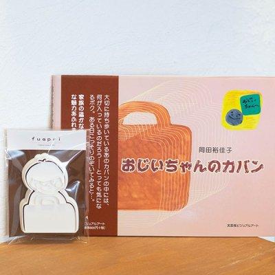 okayu おじいちゃんのカバン 絵本とfuapriボクのクッキー型のお家セット 親子でお家時間を楽しめるセット