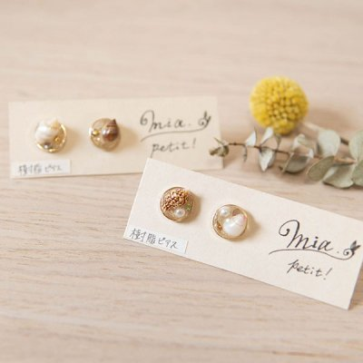 mia 貝殻とビーズの小さな樹脂ピアス  ポイントになる小さめなピアス