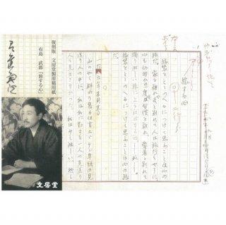 【文房堂】復刻版 文房堂製原稿用紙 有島武郎「旅する心」