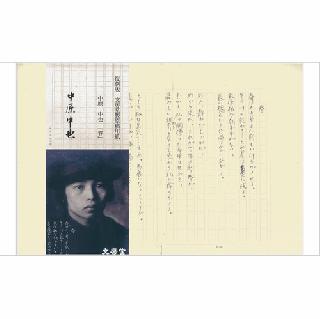 【文房堂】復刻版 文房堂製原稿用紙 中原中也「春」