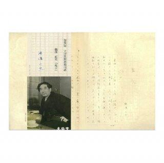 【文房堂】復刻版 文房堂製原稿用紙 横溝正史「鬼火」