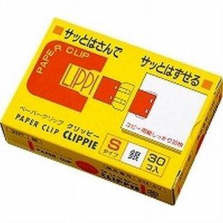 【文房堂】ペーパークリップ CLIPPIE(クリッピー)  シルバー  S30