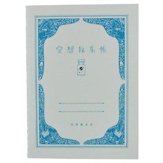 【九ポ堂】空想採集帳  ブルー