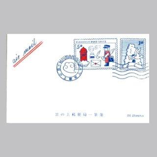 【九ポ堂】雲の上郵便局一筆箋 「午前の手紙」