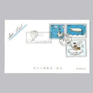 【九ポ堂】雲の上郵便局一筆箋 「午後の手紙」