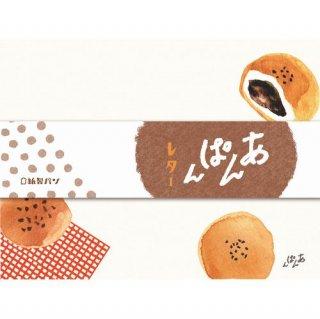 【古川紙工】紙製パン  レターセット  あんぱんレター