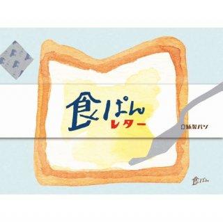 【古川紙工】紙製パン  レターセット  食ぱんレター