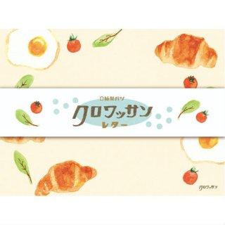 【古川紙工】紙製パン  レターセット  クロワッサンレター