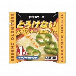 【サカモト】 スライスチーズ風消しゴム とろけないチーズ