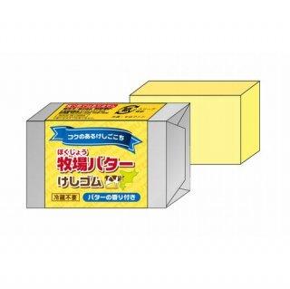 【サカモト】バター&チーズ消しゴム 牧場バター