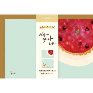 【古川紙工】紙製パン  レターセット  ベリータルト
