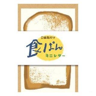 【古川紙工】紙製パン  食ぱんミニレター