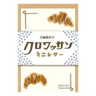 【古川紙工】紙製パン  クロワッサンミニレター