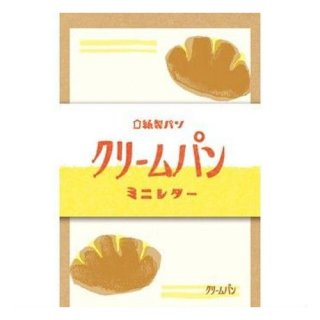【古川紙工】紙製パン  クリームパンミニレター