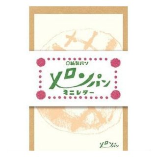 【古川紙工】紙製パン  メロンパンミニレター