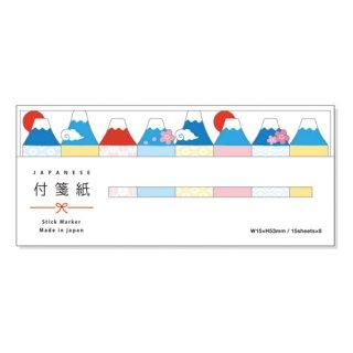 【マインドウェイブ】 付箋紙スティックマーカー  富士山