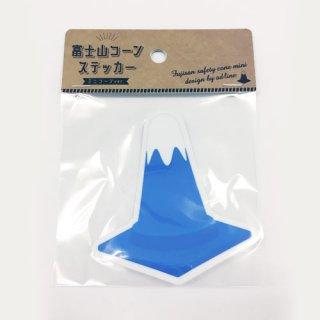 富士山ミニコーンステッカー